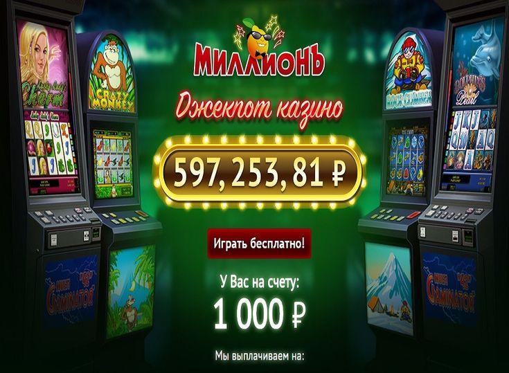 бездепозитный бонус онлайн казино за регистрацию