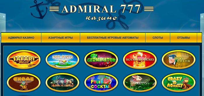 Казино адмирал, Казино адмирал 777 отзывы