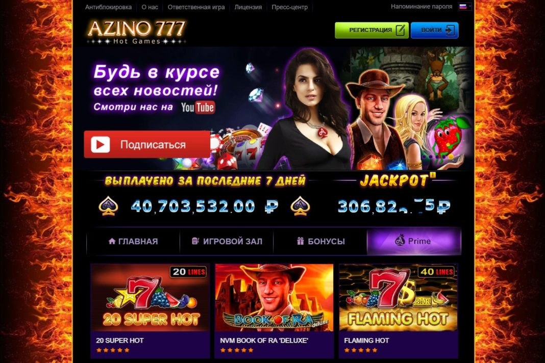 азино777 на реальные деньги