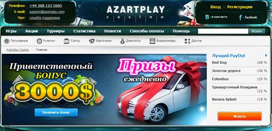 Казино AzartPlay играть на деньги. Бонусы за регистрацию!
