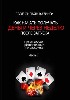 Способы обыграть рулетку ВКонтакте