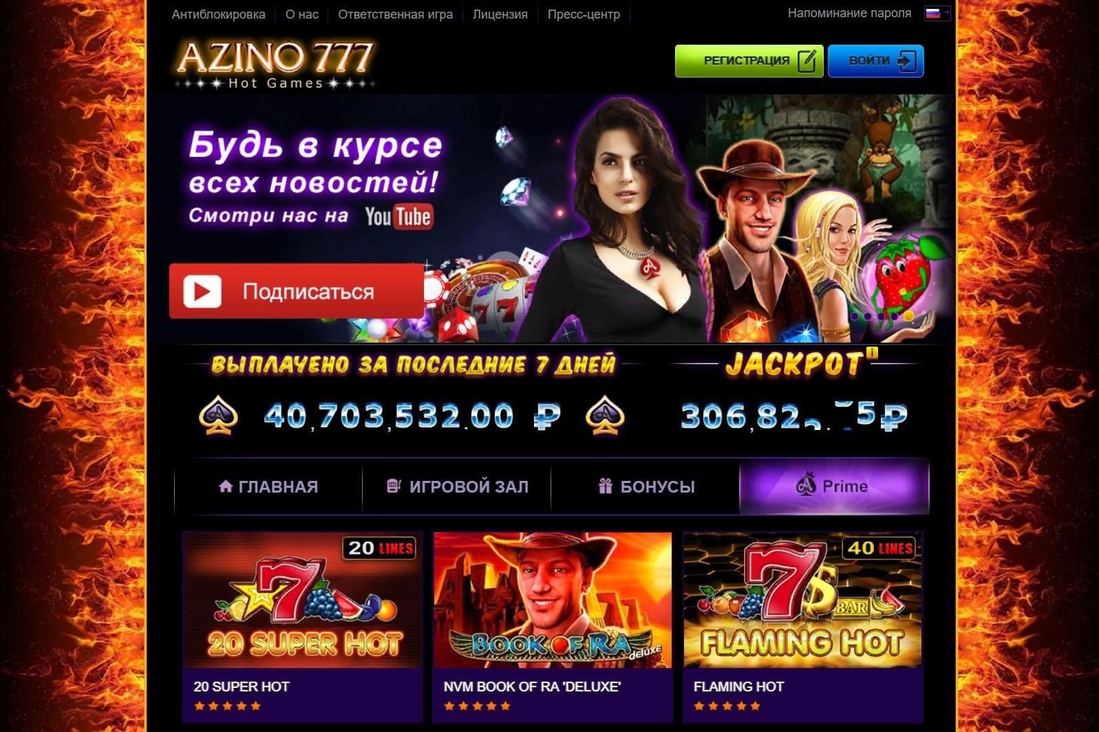 онлайн азино777 мобильная версия