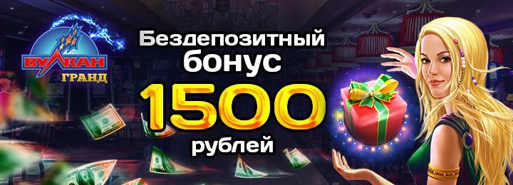 Бонусы в интернет казино 2018. Только новые бездепы!