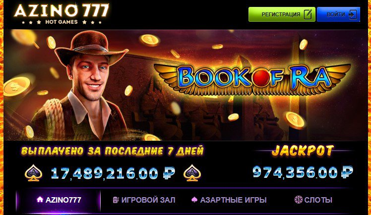 www rus azino777 ru официальный сайт