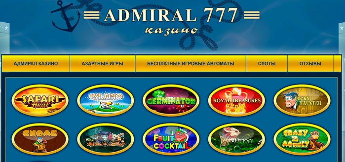 Адмирал казино 777 онлайн бесплатно — Casinohits - Лучшие.