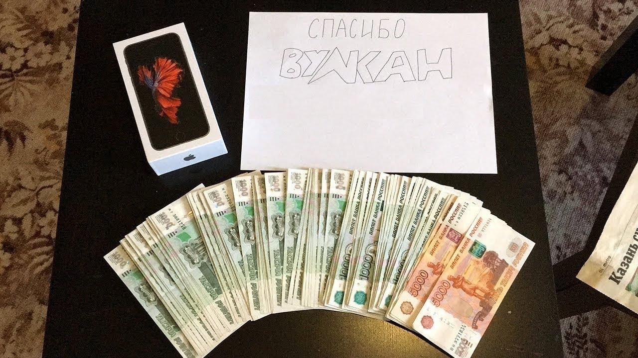 Ответы@Mail. Ru Как выиграть деньги у казино Вулкан? Какие есть.