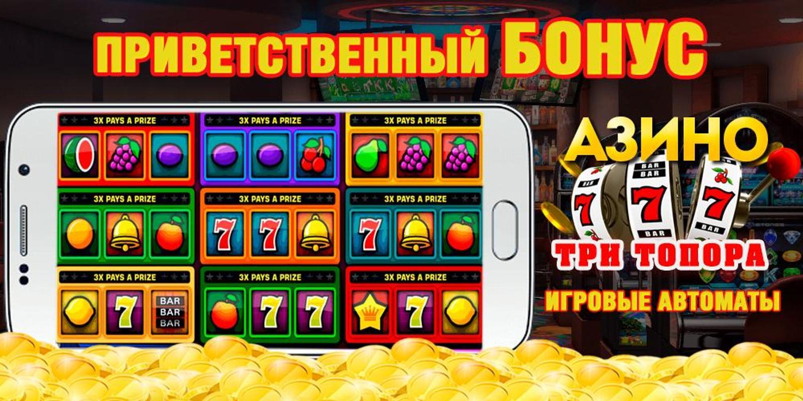 Официальное и рабочее зеркало онлайн казино Азино 777.